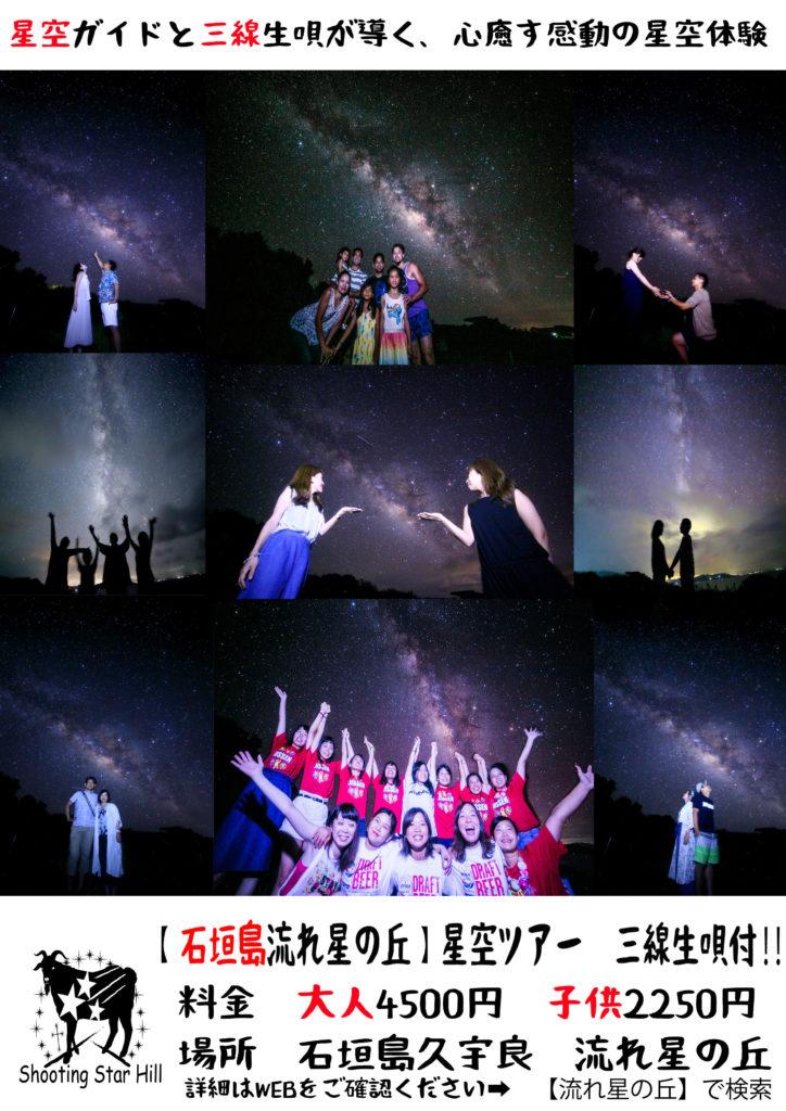 石垣島北部流れ星の丘の星空ツアー