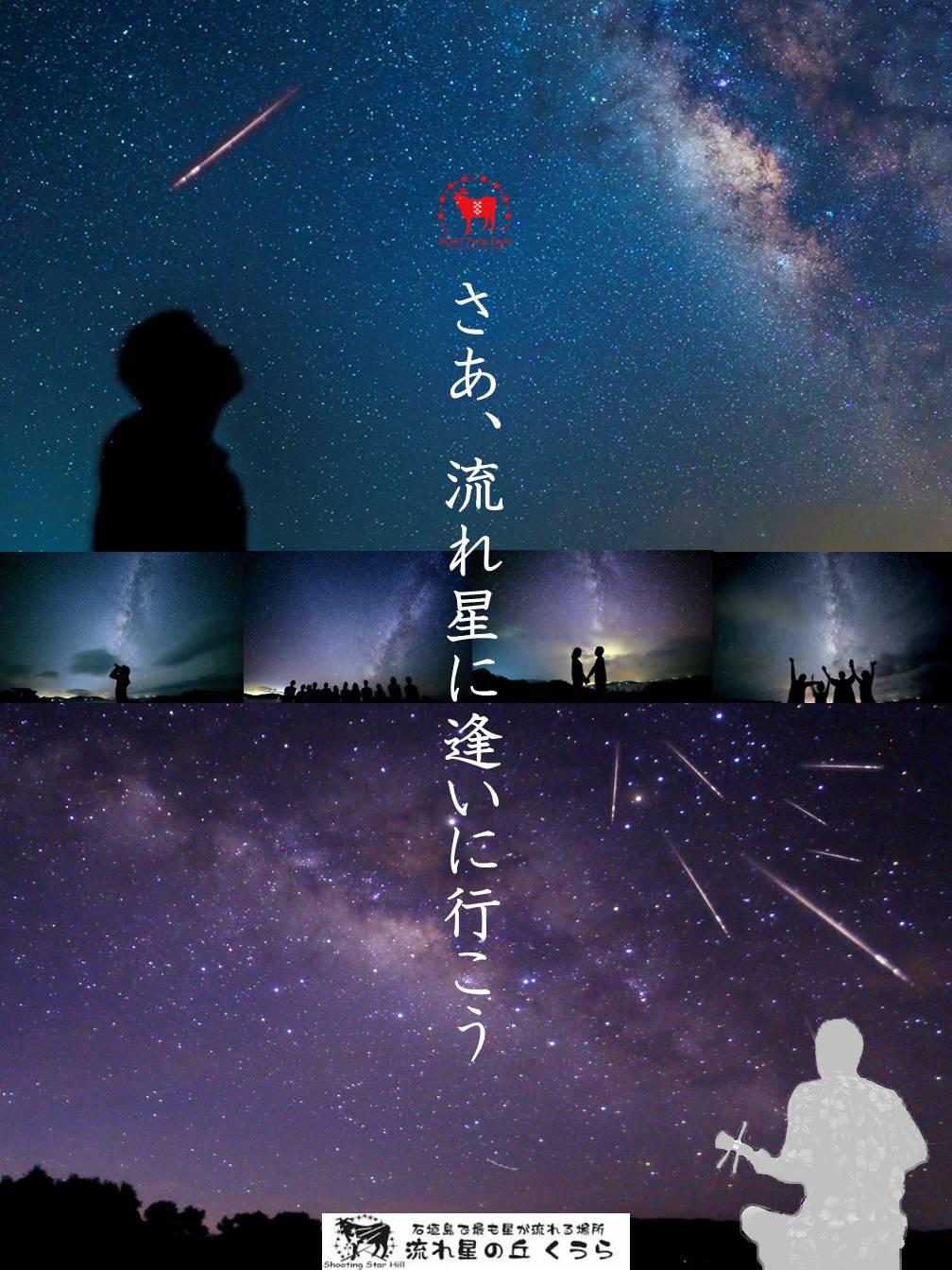 石垣島久宇良流れ星の丘星空ツアー三線の生唄付