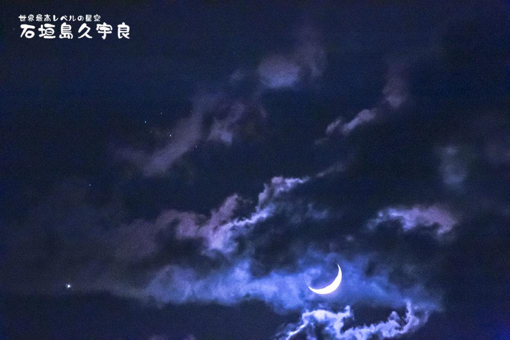 石垣島久宇良(くうら)三日月1200px
