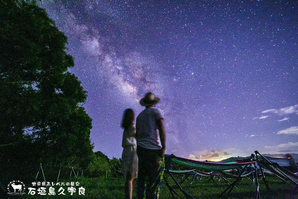 見上げる星空石垣島久宇良(くうら)