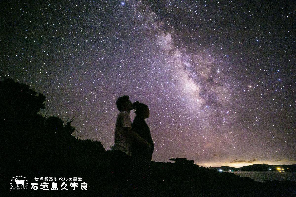 星空がヤバイ石垣島久宇良(くうら)でマタニティフォト撮ってみた!