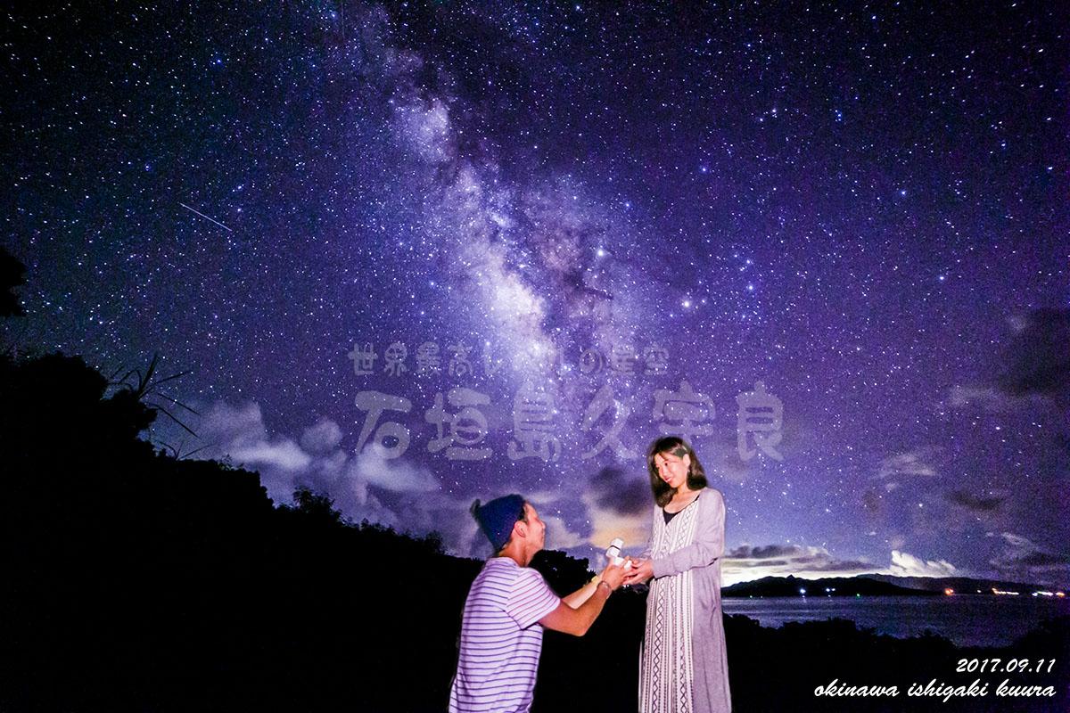 天の川の下でプロポーズするなんて素敵すぎる!石垣島星空ツアー