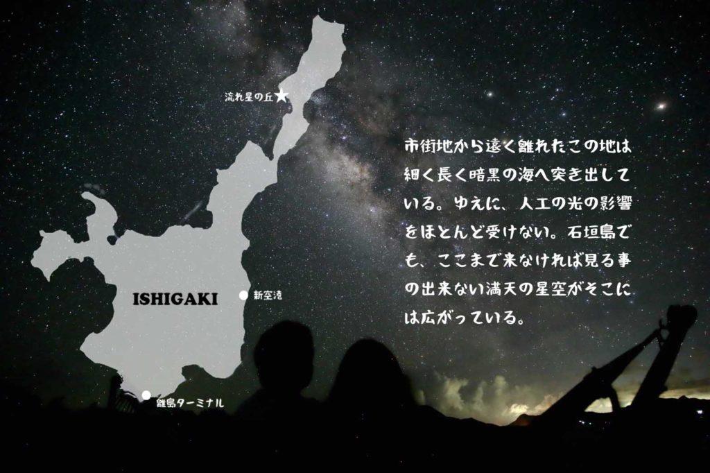 石垣島久宇良流れ星の丘地図