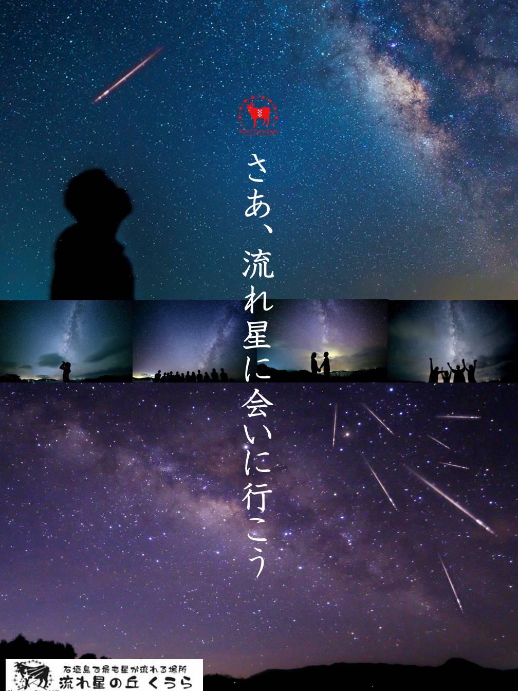 流れ星の丘の星空ツアー石垣島星空保護区