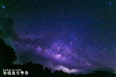 石垣島流れ星の丘久宇良