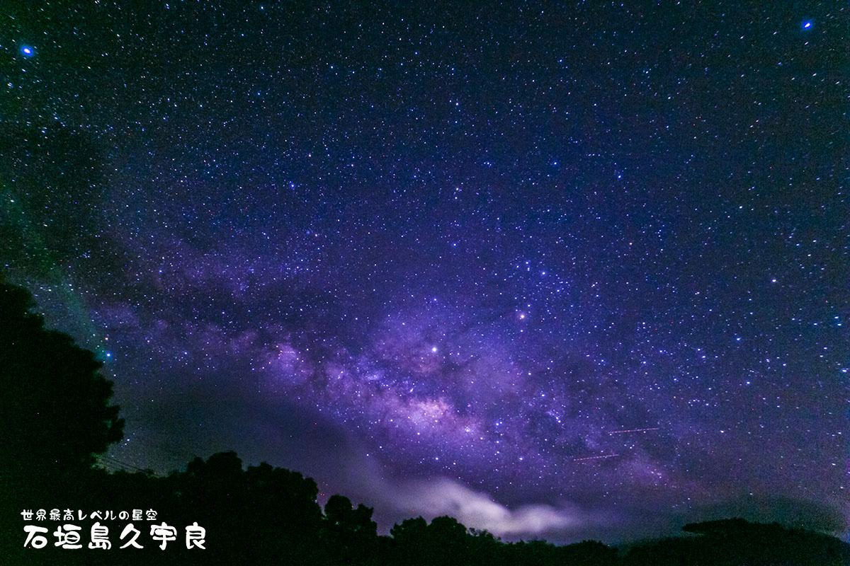 石垣島初!久宇良公民館が地元星空ツアーを公認決定‼【星空ニュース】