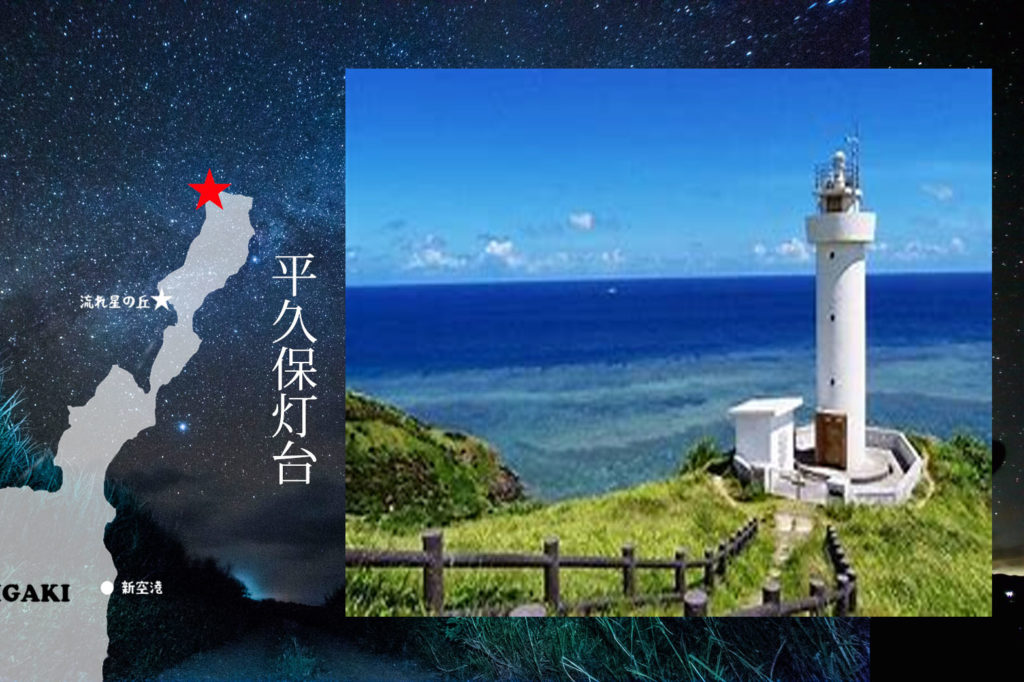 石垣島星平久保灯台地図素材