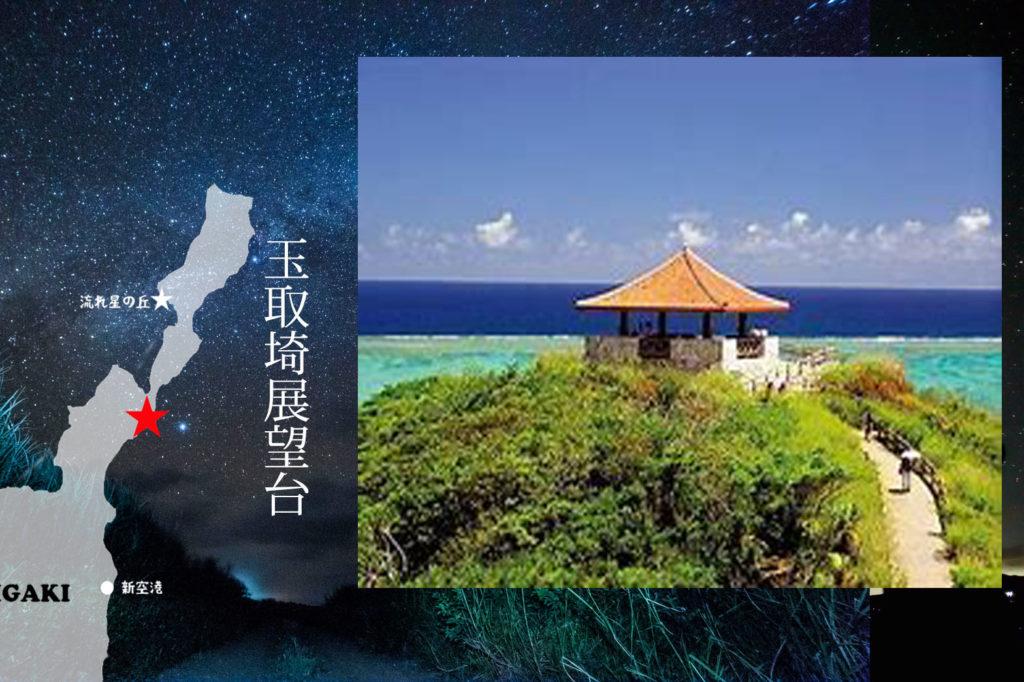 石垣島星玉取埼展望台地図