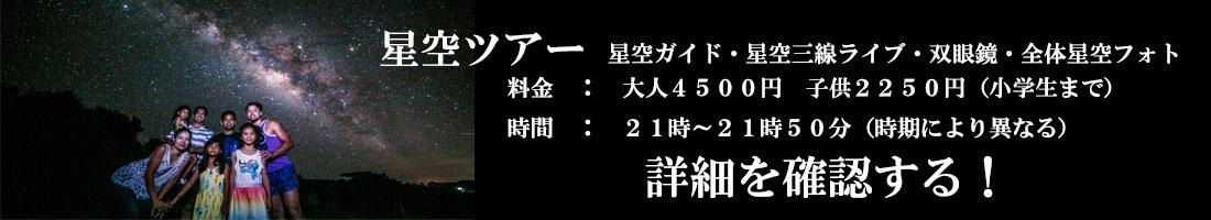 石垣島星空保護区の星空ツアー