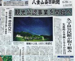 石垣島星空ツアー記事流れ星の丘