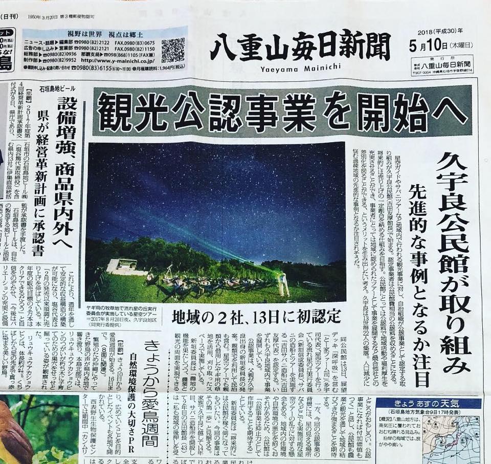 【星空ニュース】石垣島久宇良公民館星空ツアーを公認!地方紙もそろって掲載