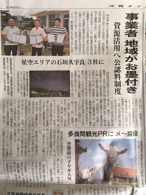 石垣島星空ツアー流れ星の丘記事