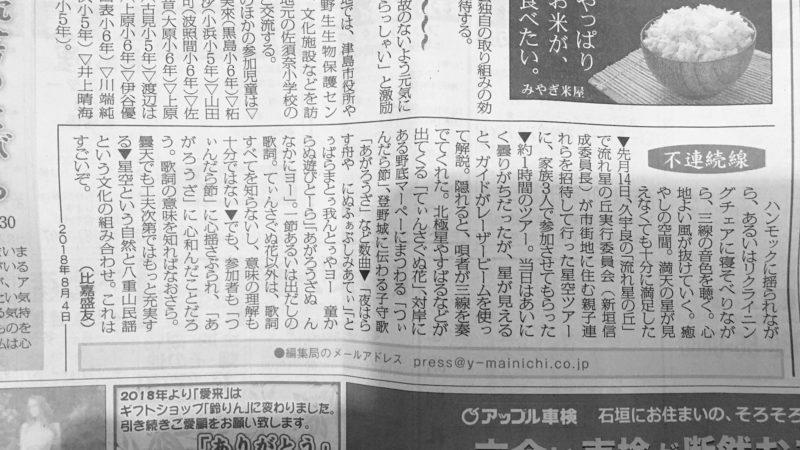 【星空ニュース】八重山毎日新聞のコラムで流れ星の丘星空ツアーを紹介