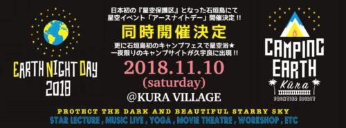 【星空ニュース】石垣島で初の星空体験型キャンピングイベント「流れ星の丘」で会場提供決定!