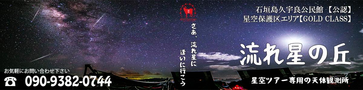 石垣島星空保護区にある完全予約制の天体観測所「流れ星の丘」|口コミで人気の星空ツアー&星空フォト