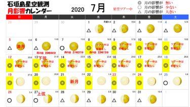 石垣島星空ツアー月影響カレンダー2020年度(星空シーズン用-6月~11月)
